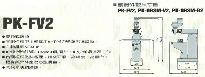 PK-FV2尺寸圖