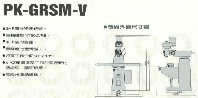 PK-GRSM-V尺寸圖