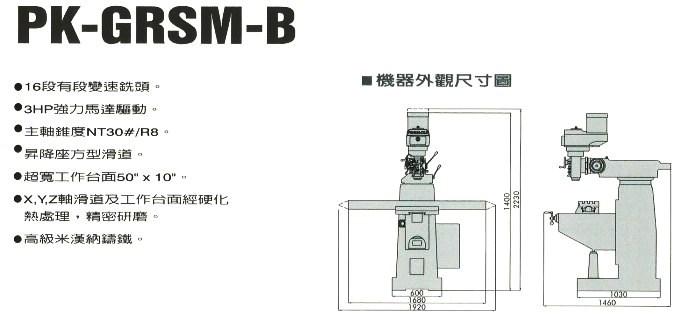 PK-GRSM-B尺寸圖