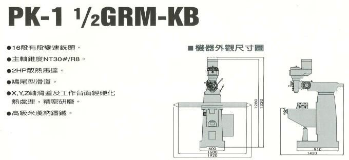 PK-1 12GRM-KB尺寸圖